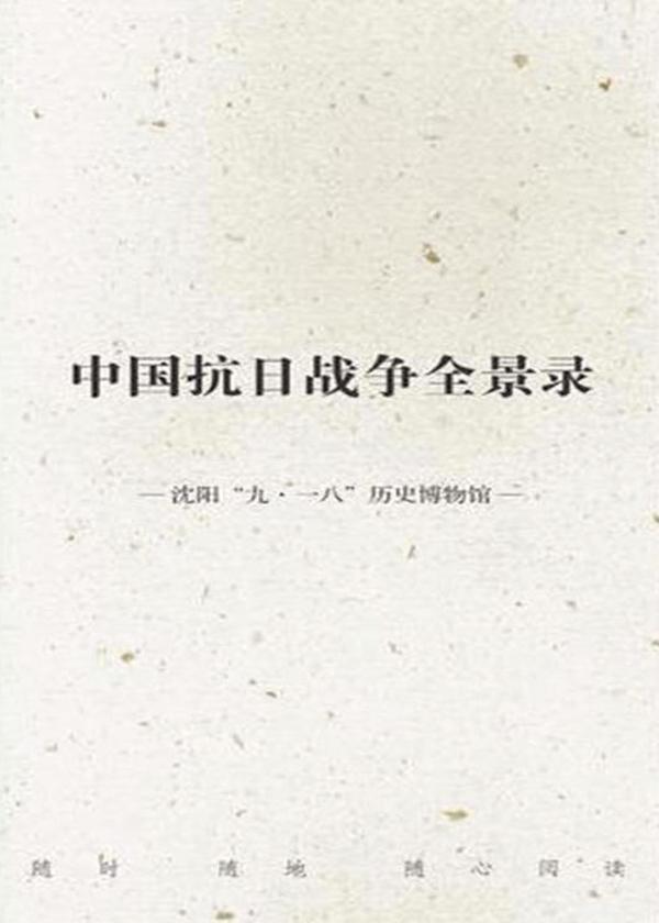 中国抗日战争全景录.辽宁卷