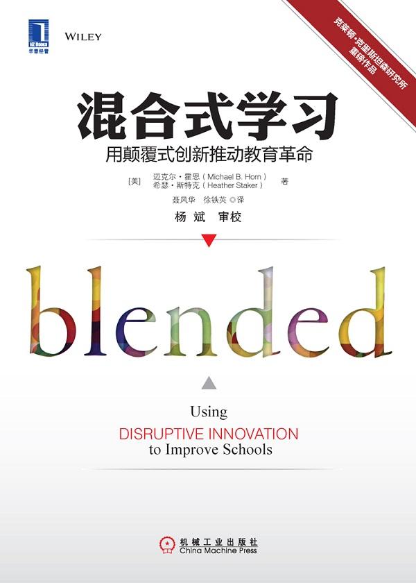 混合式学习:用颠覆式创新推动教育革命