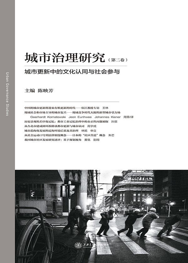 城市治理研究:第二卷