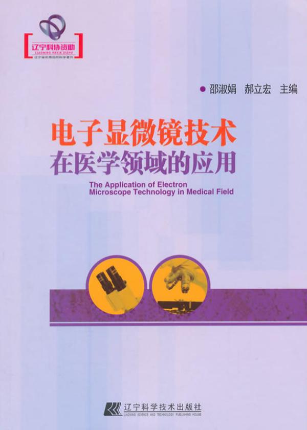 电子显微镜技术在医学领域的应用
