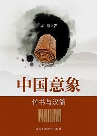 中国意象:竹书与汉简