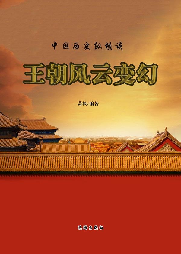 中国历史纵横谈——王朝风云变幻