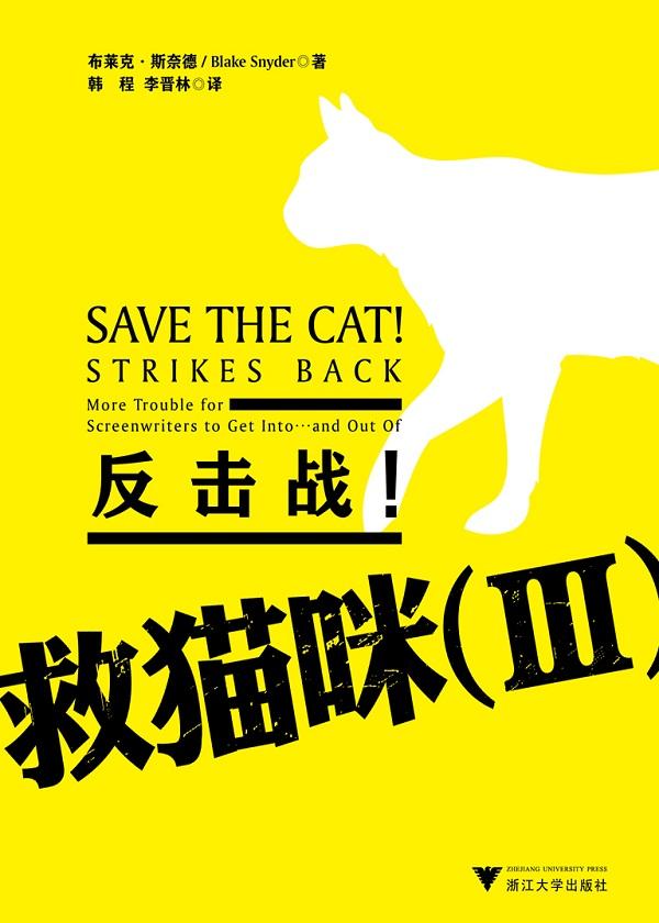 救猫咪Ⅲ:反击战!