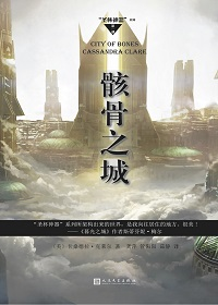 """""""圣杯神器""""系列第一部:骸骨之城"""