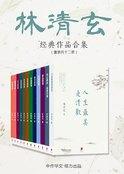 林清玄经典作品合集(套装共十二册)