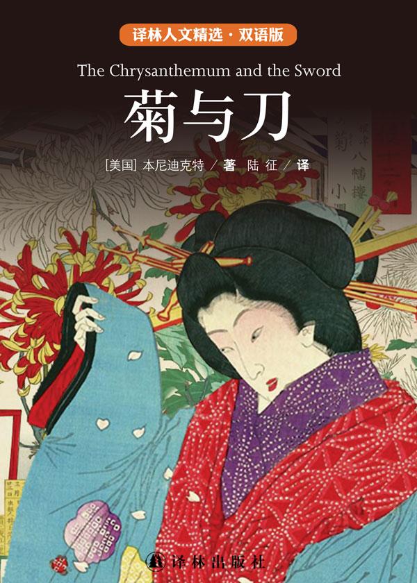 译林人文精选·菊与刀(双语版)