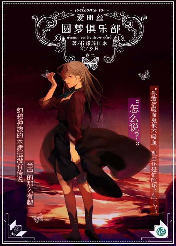 爱丽丝圆梦俱乐部Vol.04(轻小说系列)