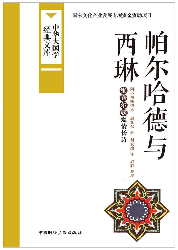 帕尔哈德与西琳:维吾尔族爱情长诗