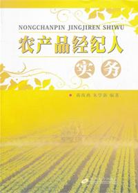 农产品经纪人实务