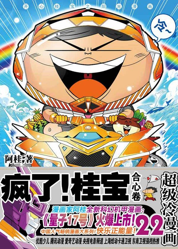 超级冷漫画22·疯了!桂宝(合心卷)