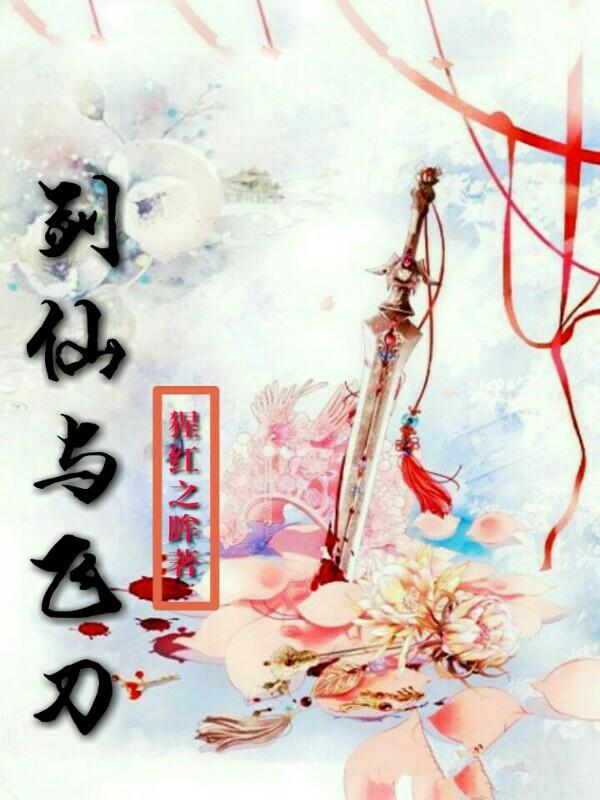 剑仙与飞刀