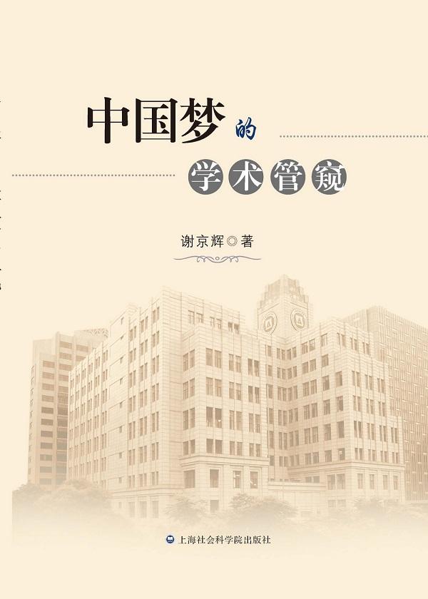 中国梦的学术管窥