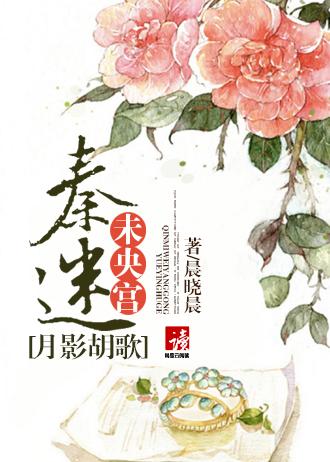 月影胡歌:秦迷未央宫
