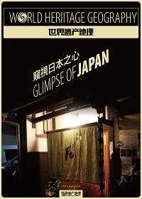 世界文化必读丛书:窥视日本之心