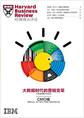 《哈佛商业评论》增刊:大数据时代的营销变革