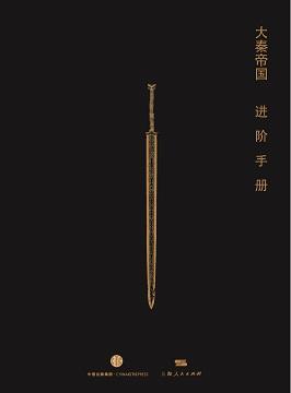 大秦帝国进阶手册