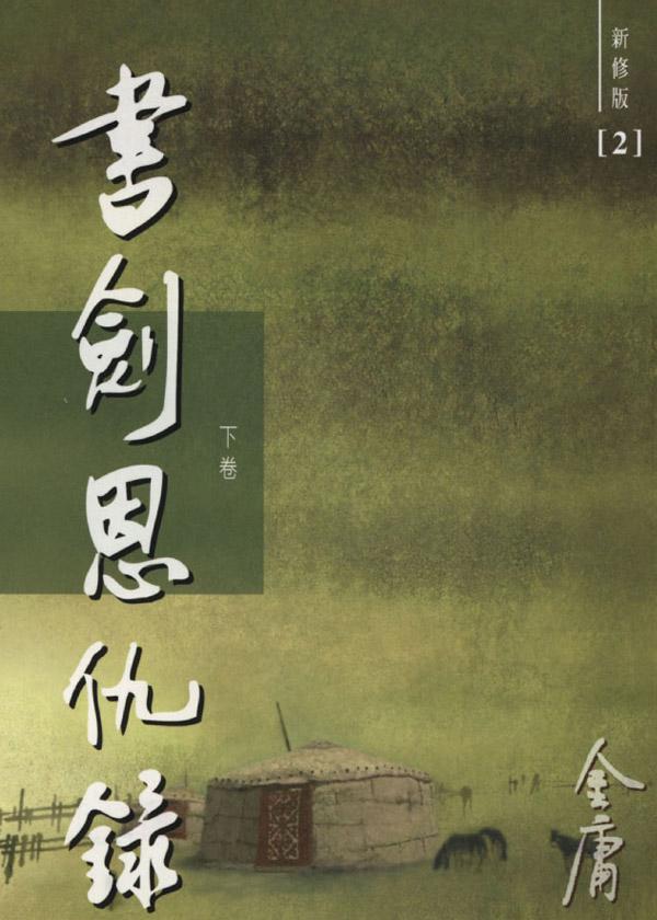 书剑恩仇录(新修版)(下)