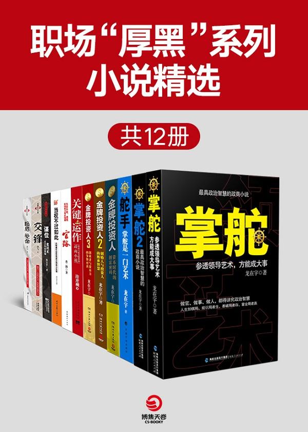 """职场""""厚黑""""系列小说精选(共12册)"""