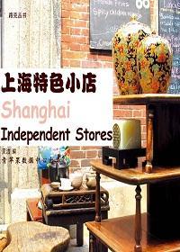 上海特色小店