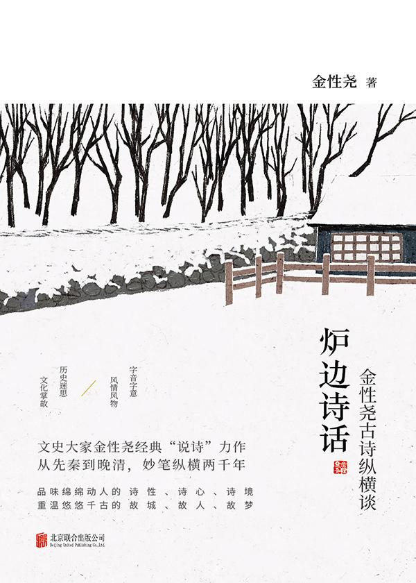 炉边诗话:金性尧古诗纵横谈