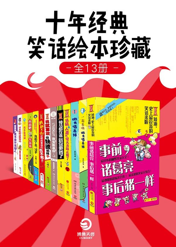 十年经典笑话绘本珍藏(全13册)