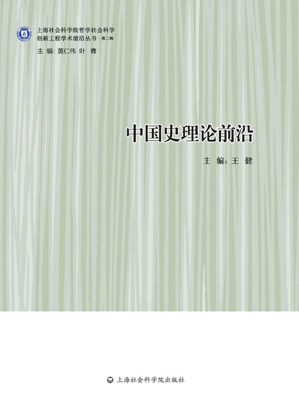 中国史理论前沿