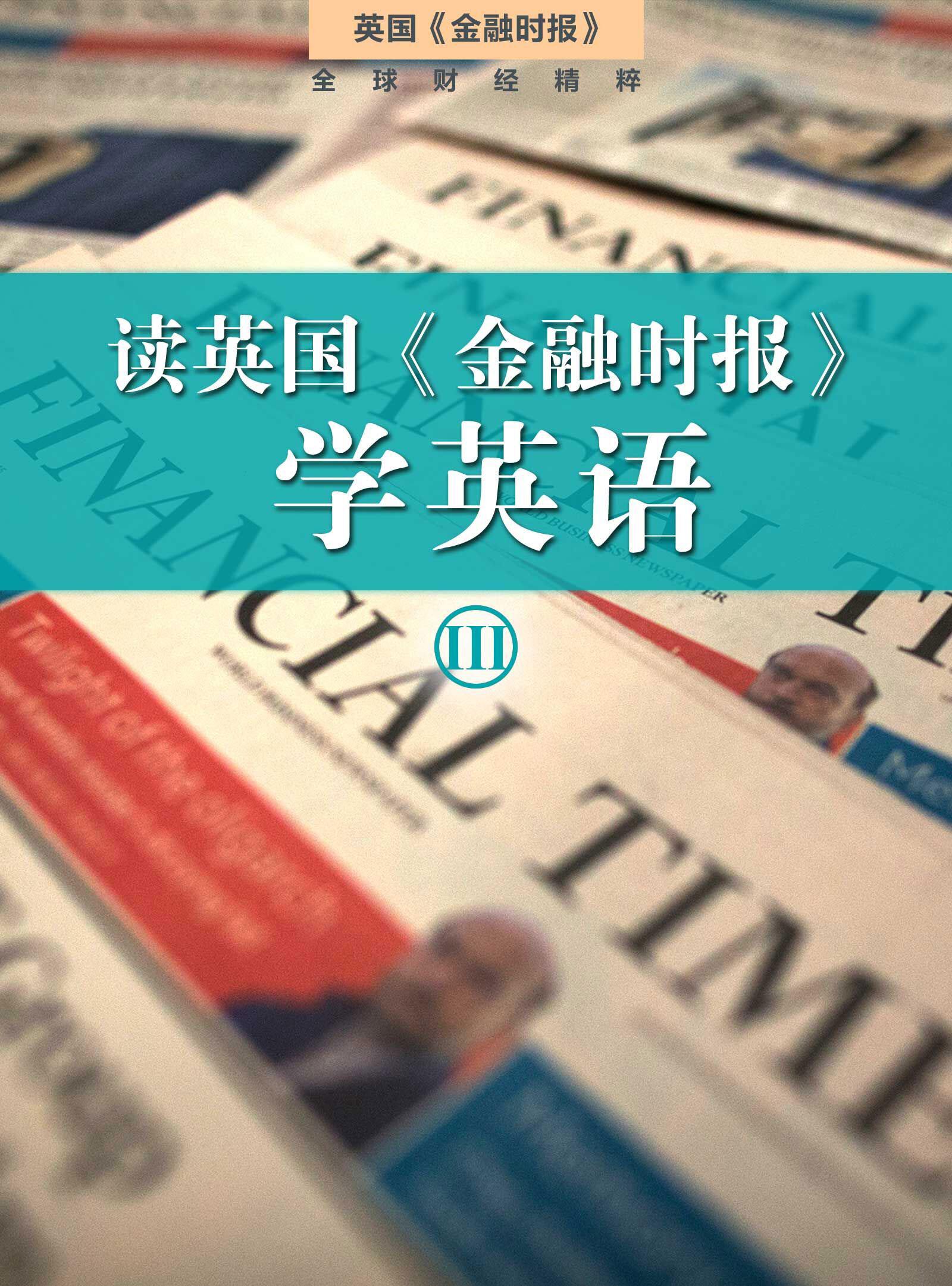 读英国《金融时报》学英语(三)(套装10本)