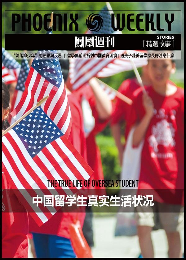 中国留学生真实生活状况:香港凤凰周刊精选故事