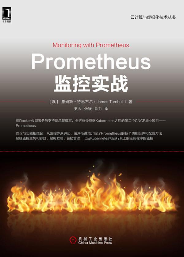云计算与虚拟化技术丛书·Prometheus监控实战