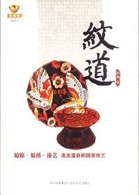 纹道:蜀锦·蜀绣·漆艺 流光溢彩的国家技艺