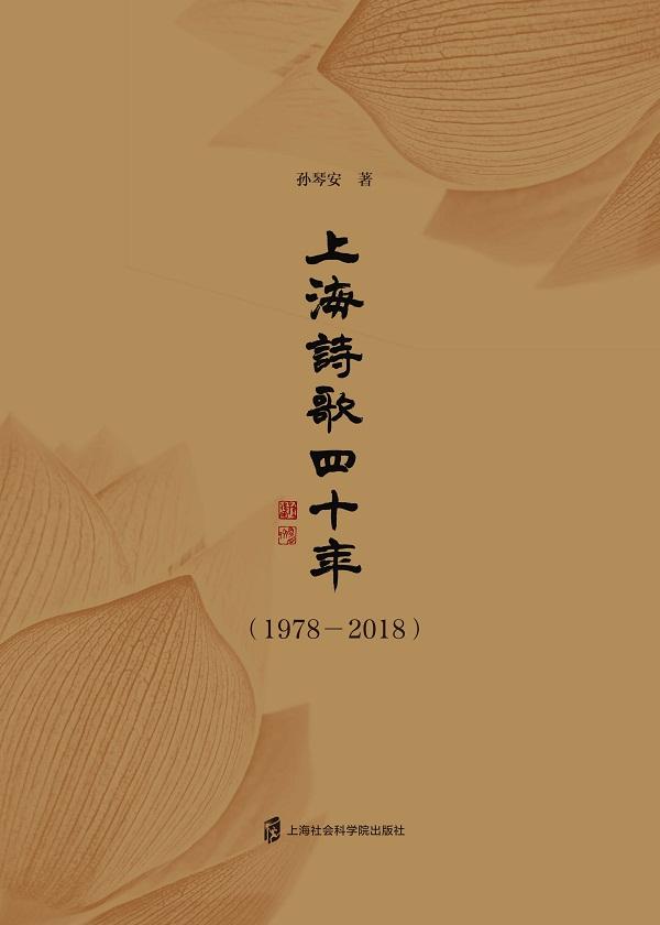 上海诗歌四十年(1978—2018)