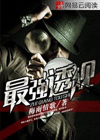 [酷炫好书]梅雨情歌男频都市小说《最强透视》全本在线阅读