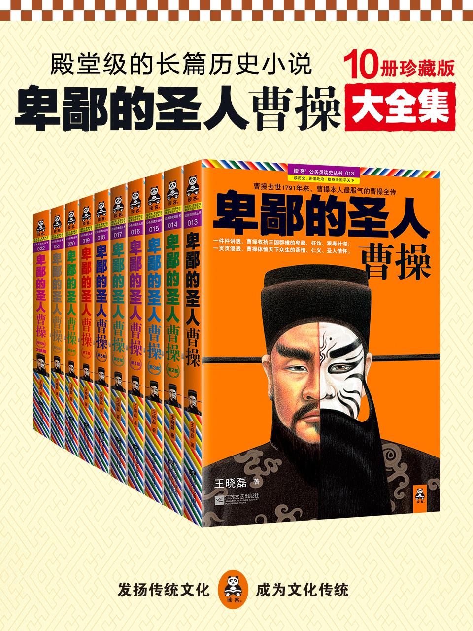 卑鄙的圣人:曹操·大全集(10册珍藏版)