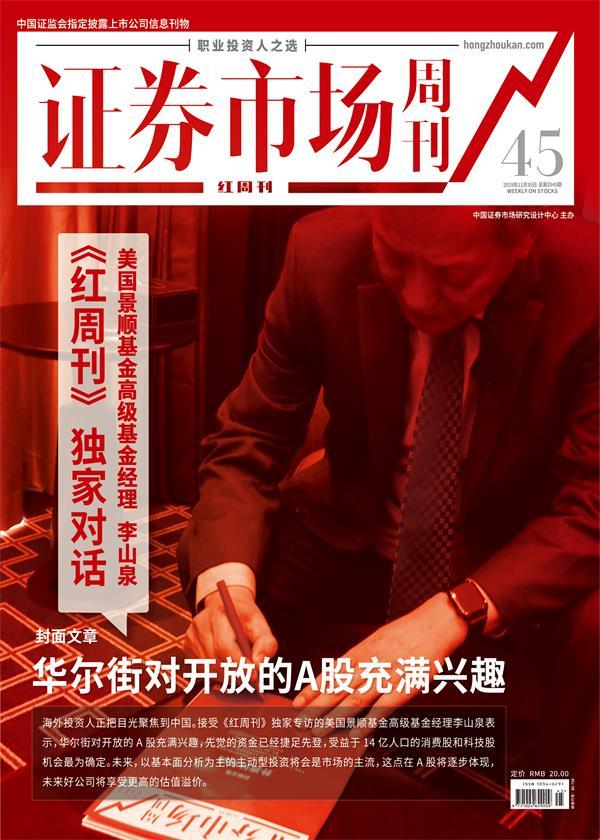 《红周刊》独家对话美国景顺基金高级基金经理 李山泉 证券市场红周刊2019年45期