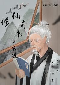 修仙奇书-玄道