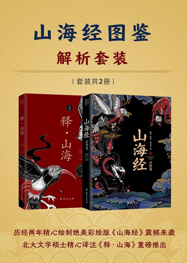 山海经图鉴解析套装(套装共2册)