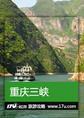 一起游旅游攻略-重庆三峡