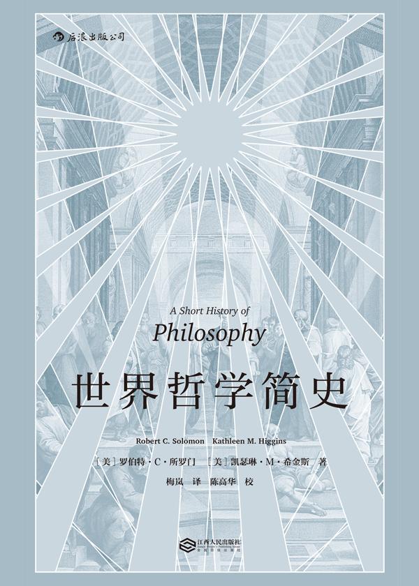 世界哲学简史