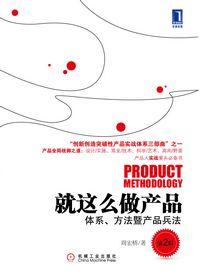 就这么做产品(第2版):行业人员的产品实践方法指南