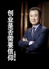 王健林:创业是否需要信仰