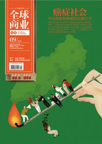 《全球商业经典》2013年9月刊