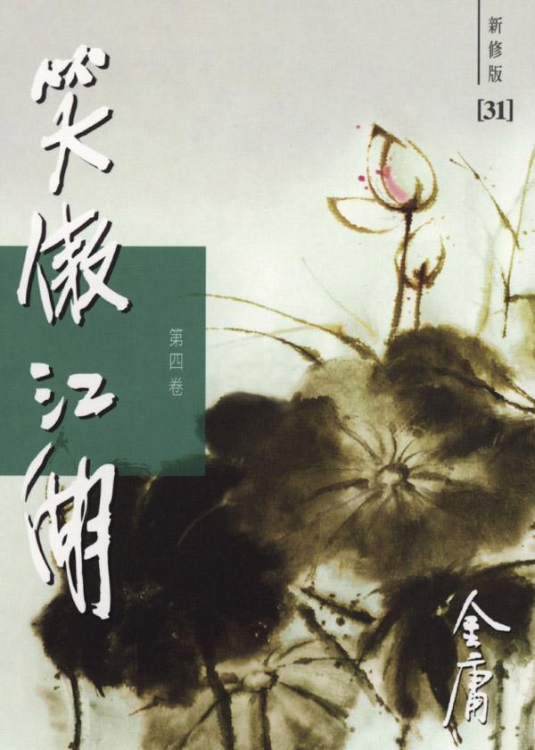 笑傲江湖(新修版)(四)