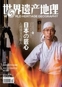 世界遗产地理·日本匠心——人间国宝与职人(总第18期)
