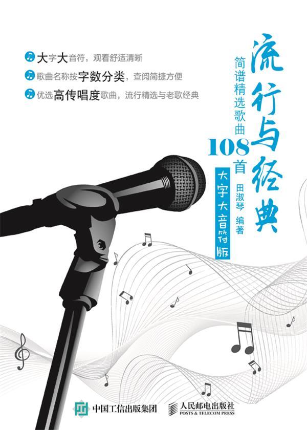 流行与经典:简谱精选歌曲108首