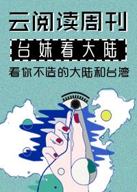 云阅读周刊·台妹看大陆