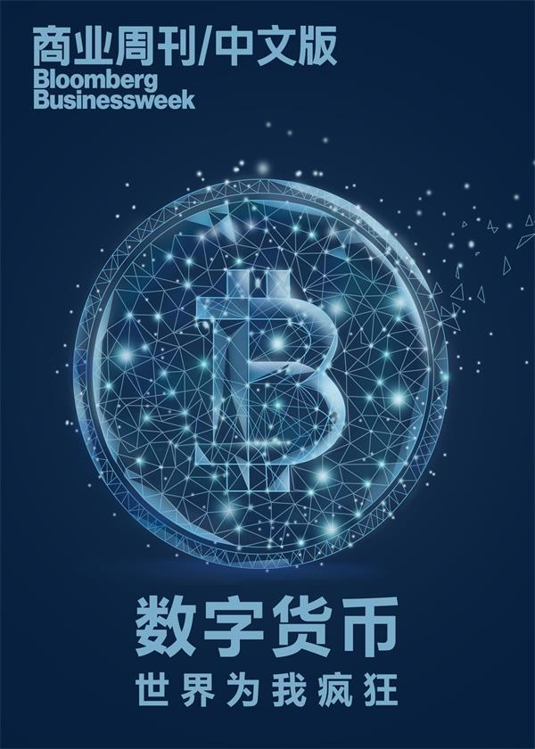 商业周刊/中文版:数字货币:世界为我疯狂