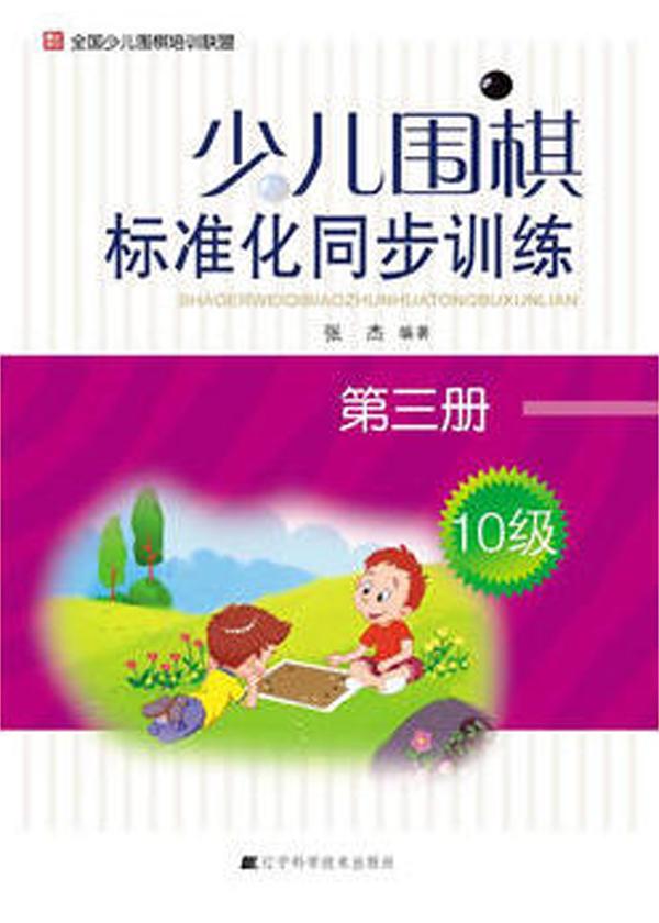 少儿围棋标准化同步训练 第三册