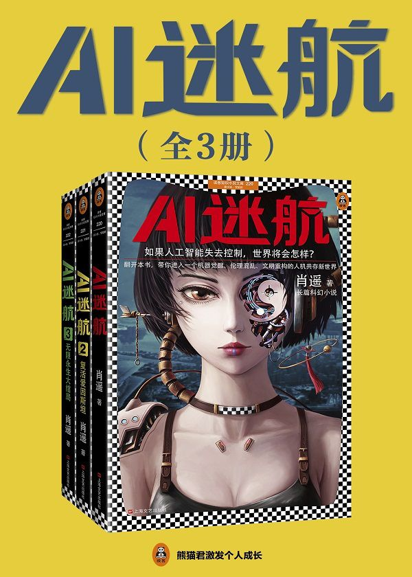 AI迷航(全三册)