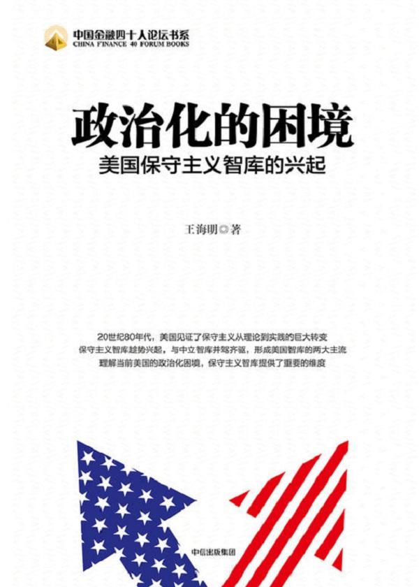 政治化的困境:美国保守主义智库的兴起