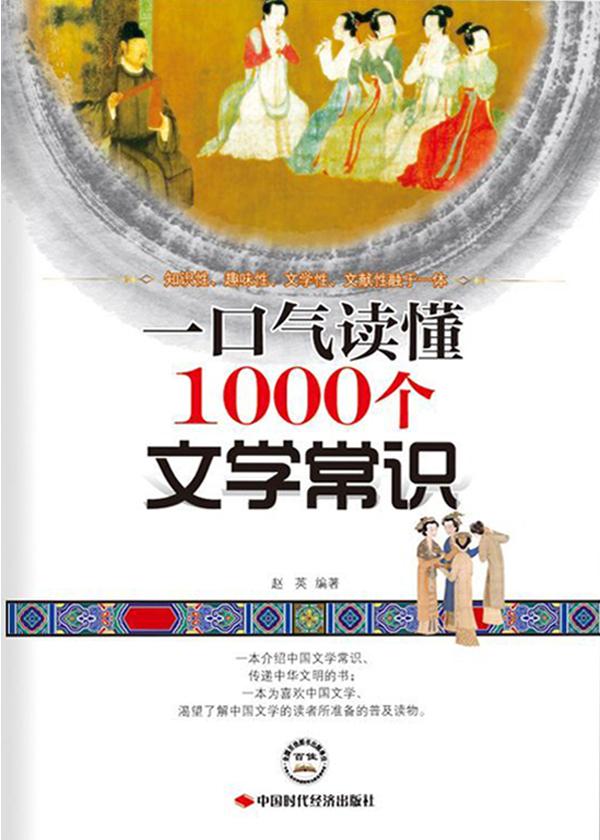 一口气读懂1000个文学常识(一口气文史系列)